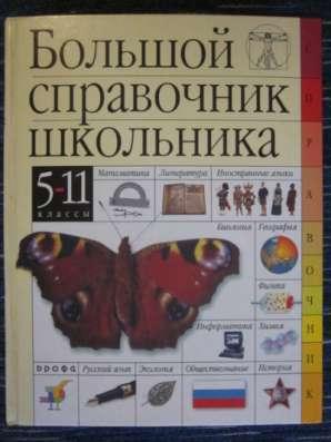 Книги для детей и подростков для школы