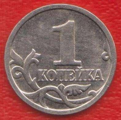 Россия 1 копейка 1998 г. М