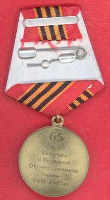 Медаль 65 лет Победы в Великой Отечественной войне СПМД