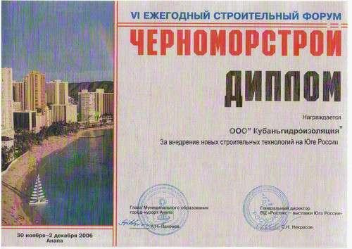 Гидроизоляция проникающего действия в Таганроге Фото 4