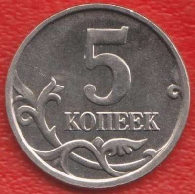 Россия 5 копеек 2005 г. М в Орле Фото 1