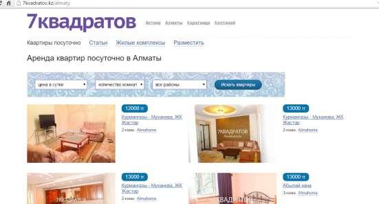 Размещение квартир посуточно на сайтах