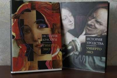 Все книги умберто эко читать онлайн