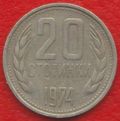 Болгария 20 стотинок 1974 г