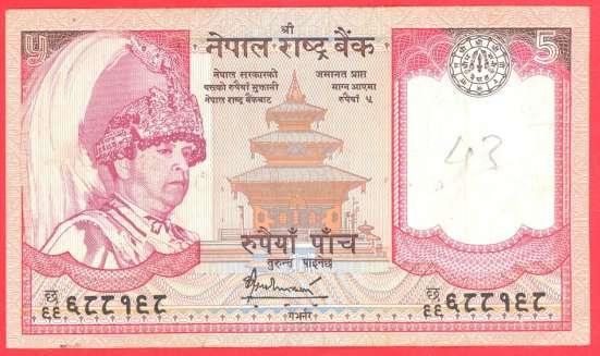 Непал 5 рупий 2005 г