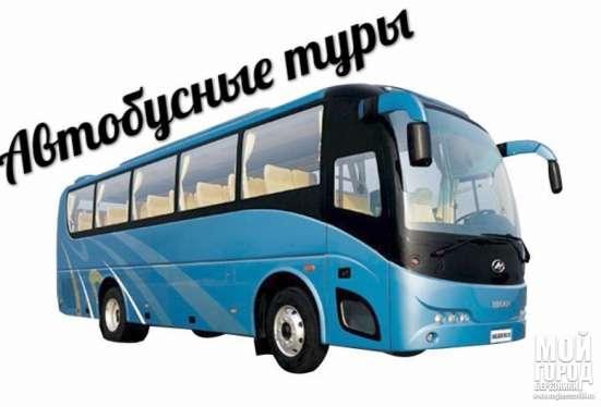 В продаже Автобусн. туры на Новый Год и Рождество 2019-2020!