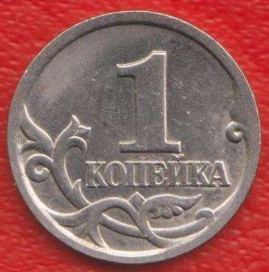 Россия 1 копейка 1997 г. СП в Орле Фото 1