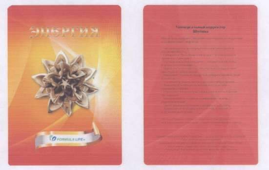 Карточки д. т.н. В. Шубина-защита организма, только ОРИГИНАЛ
