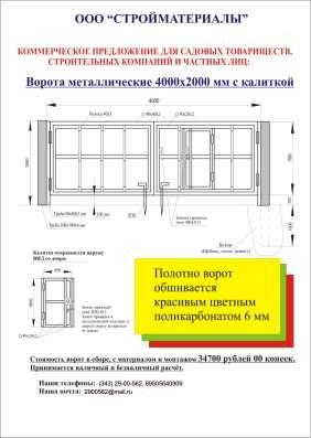 Ворота металлические 4000х2000 с калиткой