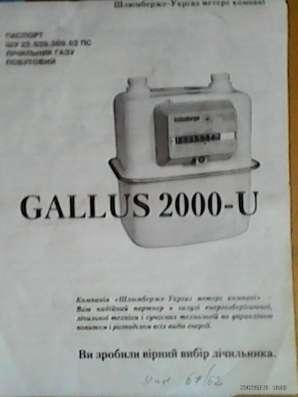 Два счётчика газ-вода! в г. Ужгород Фото 2