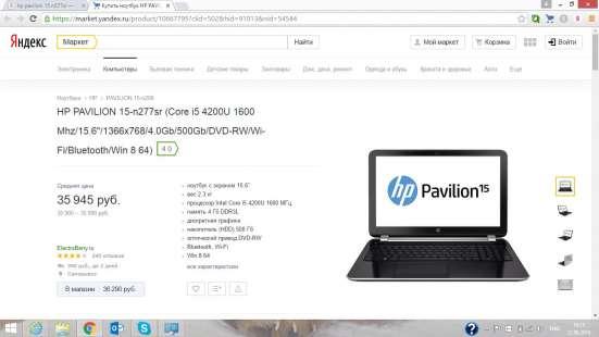 Ноутбук HP Pavilion 15-n277sr