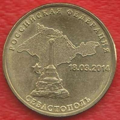 10 рублей 2014 г. Севастополь
