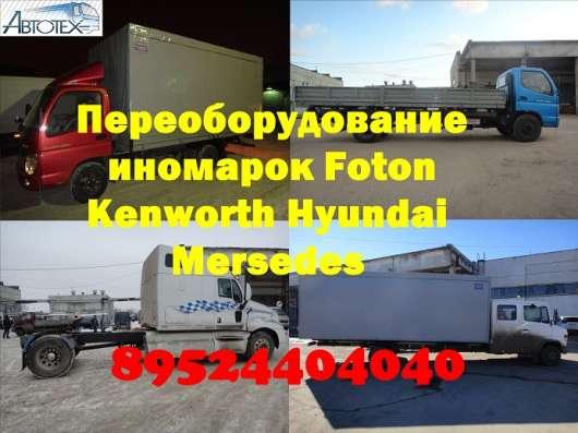 Удлинить Baw Mersedes Foton Iveco Hyundai Man Isuzu в Владимире Фото 1