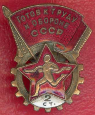 СССР ГТО 2 ступени образца 1946 г