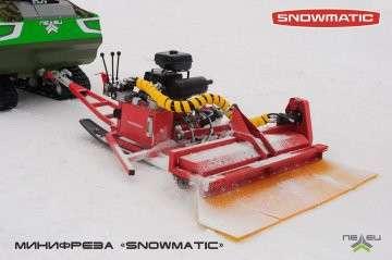 Минифреза «Snowmatic 1250» (шириной 1,25 метра)