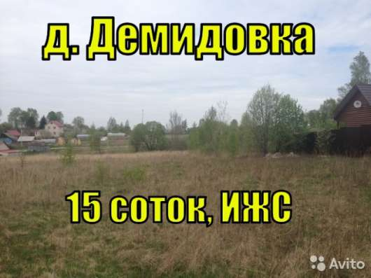 Зем. участок 15 соток, ИЖС, в д. Демидовка, с коммуникациями