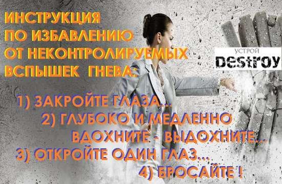 Новое оригинальное развлечение -комната разрушений в Екатеринбурге Фото 6