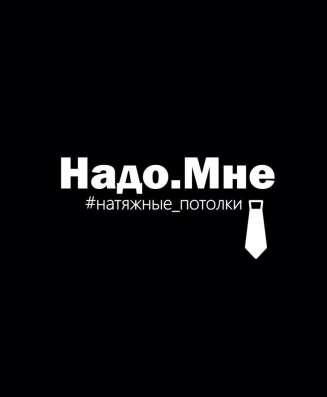Натяжные потолки Томск. Северск