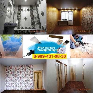 Ремонт квартир в Таганроге