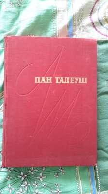 """Адам Мицкевич """"Пан Тадеуш"""" 1960 г"""