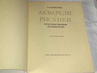 В. А. Пушкарев. Акварели и рисунки в Гос