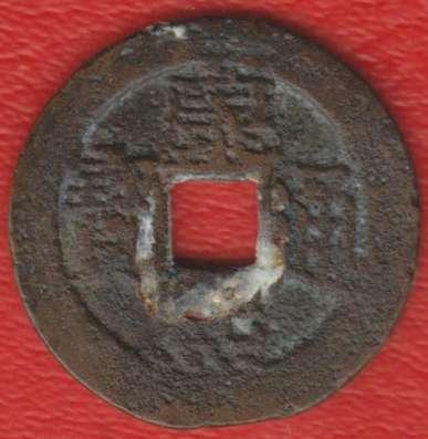 Китай Гуандун 1 цянь Цин Шэн-цзу Канси 1662 - 1722 №1