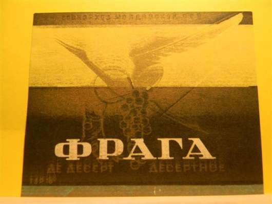 Винные этикетки МОЛДАВИИ, 1952-1965гг,20 шт.(1-Шампан.1976г в г. Ереван Фото 1