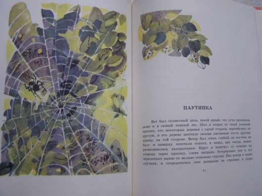 Пришвин. Кладовая солнца (книга для детей) в Москве Фото 2