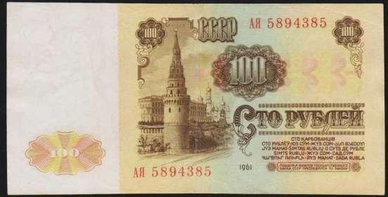 РЕДКИЕ 100 рублей 1961 год, желтая виньетка