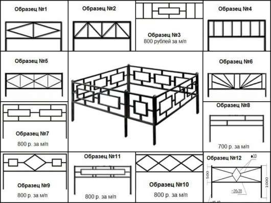 Ритуальные ограды с бесплатной доставкой