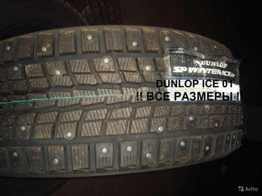 Новые шипы Dunlop 225/60 R16 Winter ICE01 102T в Москве Фото 2