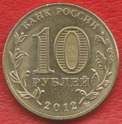 10 рублей 2012 Луга ГВС