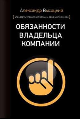 Книга Обязанности владельца компании.