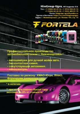 Автошампунь - Fortela Jazz