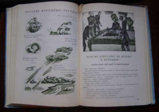 книга альманах для детей КРУГЛЫЙ ГОД 1978 г в Москве Фото 5