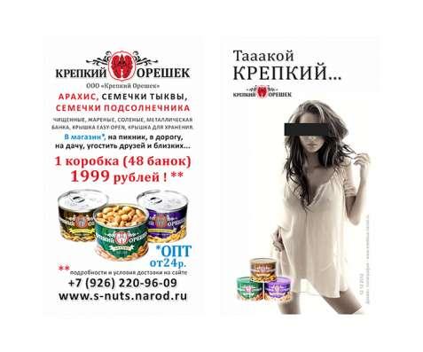 Макеты для полиграфии, разработка этикетки, рекламный дизайн в Москве Фото 4