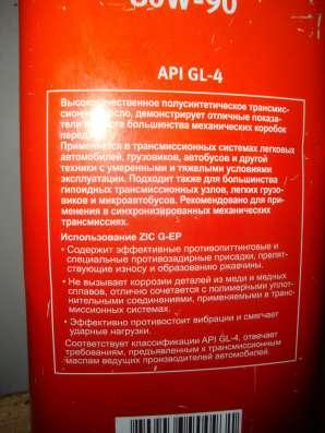 """Масло """"ZIC-80W90-4L"""" трансмиссионное"""