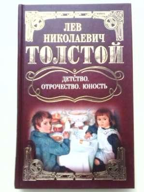"""Л. Н. Толстой """"Детство Отрочество Юность"""""""
