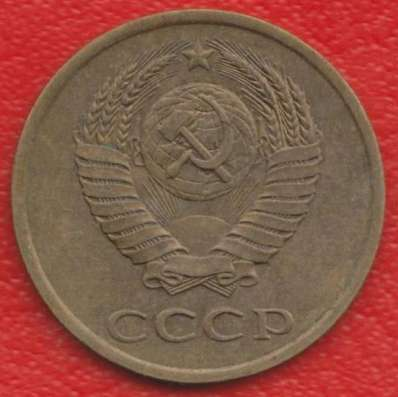 СССР 3 копейки 1989 г. в Орле Фото 1