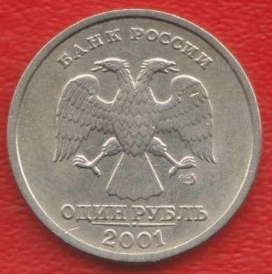 Россия 1 рубль 2001 г. СНГ 10 лет Содружеству СПМД в Орле Фото 1
