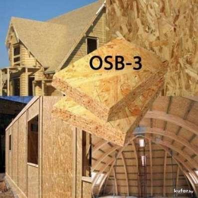 ОСБ (ОСП, OSB) плита разных толщин (9,10,12,15,18,22 мм)