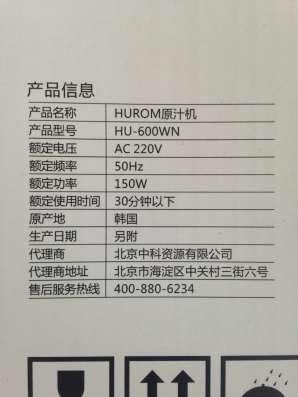 Новая Соковыжималка Hurom HU-600WN в Ижевске Фото 1
