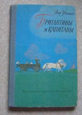 Бригантины и капитаны (книга для детей)