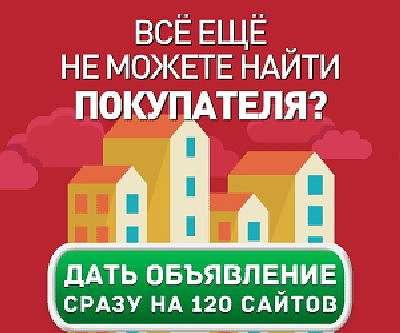 Ваше объявление на более чем 50 сайтах недвижимости