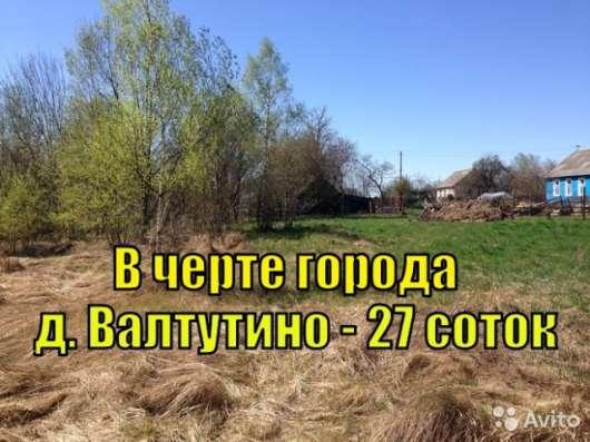 Зем. участок в д. Валутино, 27 соток, все коммуникации
