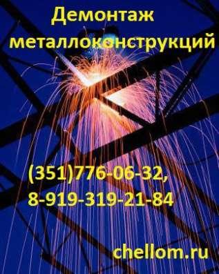 Прием оцинковки Челябинск