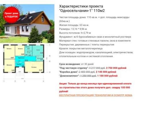 Строительство из таумалитовых панелей жилого дома под ключ