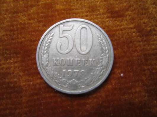 50коп. 1978г. и 1974г.