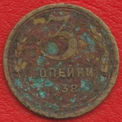 СССР 3 копейки 1938 г.