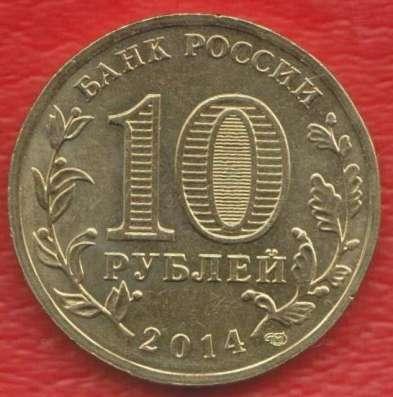 10 рублей 2014 г. ГВС Колпино